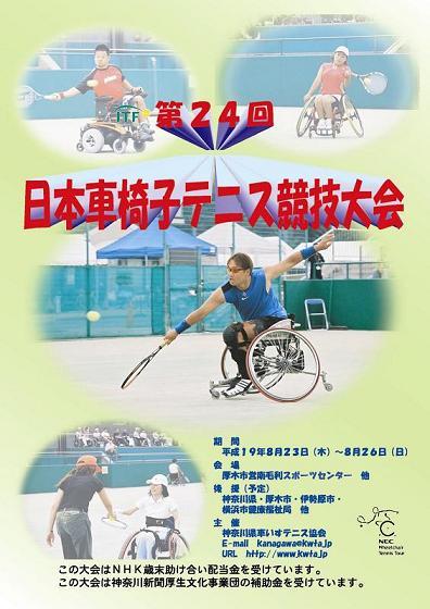 07神奈川オープン